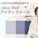 ラグジュアリーなホテル空間を活用する ビジネスアイディアメール登録フォーム