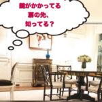 募集開始!目玉企画!憧れの1泊38万円のロイヤルスイートルームが5万円で利用できちゃう!