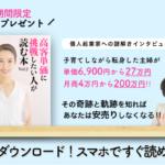 ダウンロードが止まりません!月商4万円がたった2ヶ月で200万円になったキセキの物語